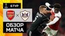 13.12.2018 Арсенал - Карабах - 1:0. Обзор матча Лиги Европы УЕФА