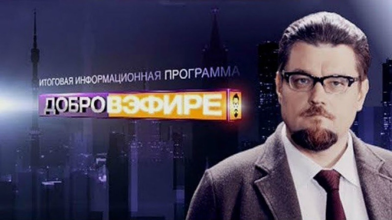 ДОБРОВ В ЭФИРЕ (20.01.2019. РЕН-ТВ. НD)
