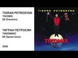 08 ORIENTMIX - TIGRAN PETROSYAN - ОРИЕНТМИКС - ТИГРАН ПЕТРОСЯН