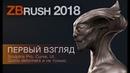ZBrush 2018 Обзор фишек