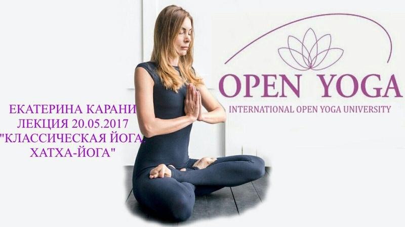 Классическая йога Хатха йога