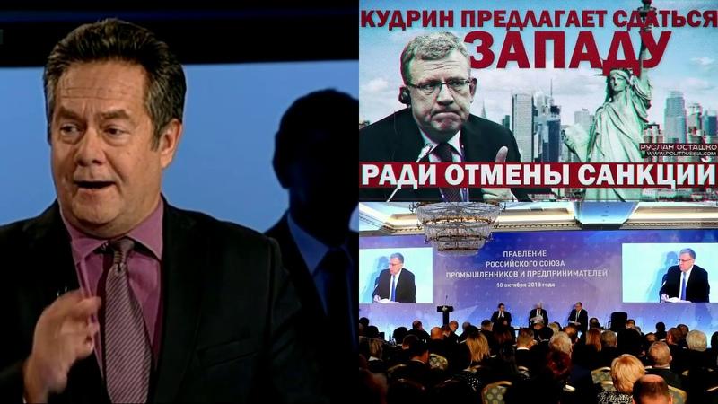Н.Платошкин о А.Кудрине и проч. (16.10.2018)