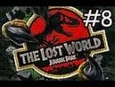 Jurassic park 2 lost world walkthrough part 7/ Jurassic park 2 lost world прохождение ч.7
