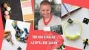 ТРЕНДЫ ВЕСНА-ЛЕТО 2019 В УКРАШЕНИЯХ . Модная бижутерия PJ MURANO.