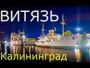 Судно Витязь . Достопримечательности Калининграда