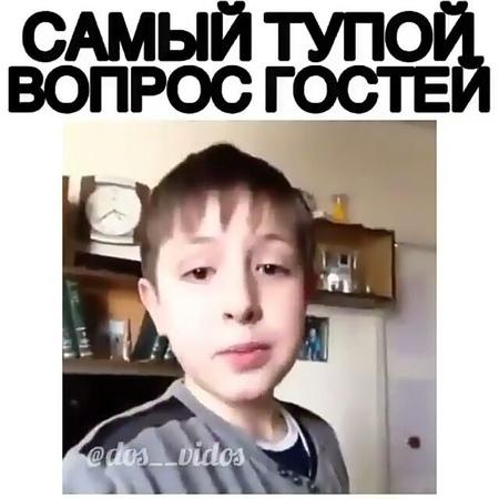 Смех NonSTOP 2K19 on Instagram 🔥🔝 П О Д П И Ш И С Ь 🔝🔥 🔥Тупой вопрос гостей😅Было ⤵ вопросы ма