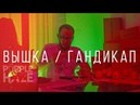 47TH - Вышка/Гандикап feat. Mozee Montana (prod. by 4EU3/ Smooky)