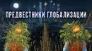 Александр Пыжиков Расчеловечивание элит Как из мира ушла тайна