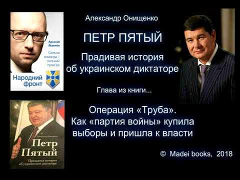 Александр Онищенко ПЕТР ПЯТЫЙ Операция Труба Как партия войны купила выборы и пришла к власти