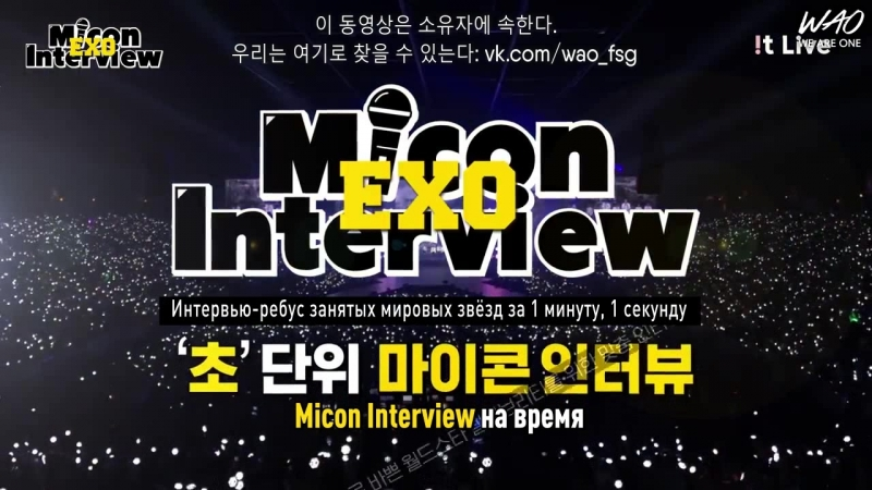 [WAO рус.саб] Micon Interview с EXO - The EℓyXiOn в Гонконге, 1