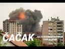 ČAČAK ZA VREME NATO BOMBARDOVANJA 1999.GODINE