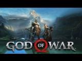 [Стрим] God of War (2018)