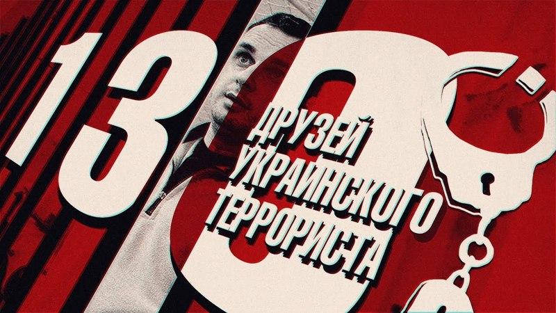 130 друзей украинского террориста Руслан Осташко