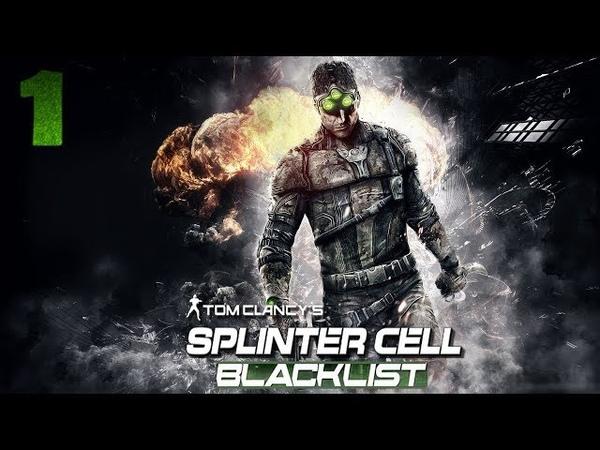 Splinter Cell Blacklist часть 1 Пролог