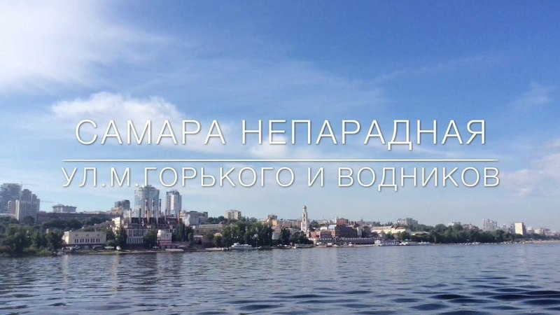 Самара непарадная - ул.М.Горького и Водников | Samara inside out - Maxim Gorky Vodnikov sts.