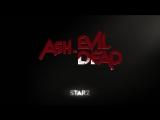 Эш против зловещих мертвецов - Промо (3x05)