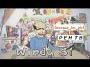 Windy 31 КОНЕЦ СВЕТА ЧЕРЕЗ 60 СЕКУНД, ЧТО БЫ ТЫ ДЕЛАЛ Винди 31 РЕН ТВ 10.10.18
