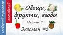 Овощи фрукты ягоды на английском Экзамен 2 Часть 1