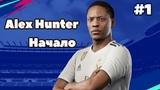 FIFA19 | Alex Hunter #1 | Алекс Хантер | История Алекса | Начало | FUT19