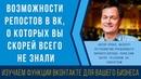Возможности репостов во ВКонтакте, о которых вы скорей всего не знали. Фрагмент прямой трансляции