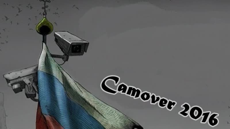 Camover 2016 (Rus)