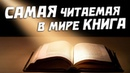 ТОП 10 САМЫХ ПОПУЛЯРНЫХ КНИГ В МИРЕ