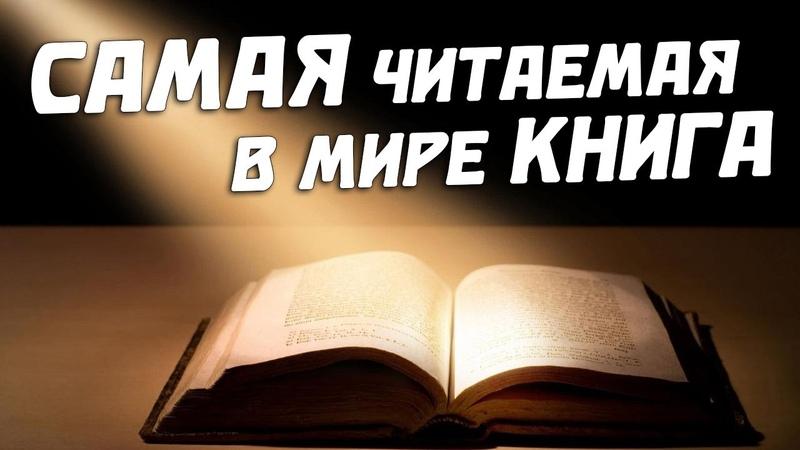 ТОП-10 САМЫХ ПОПУЛЯРНЫХ КНИГ В МИРЕ!