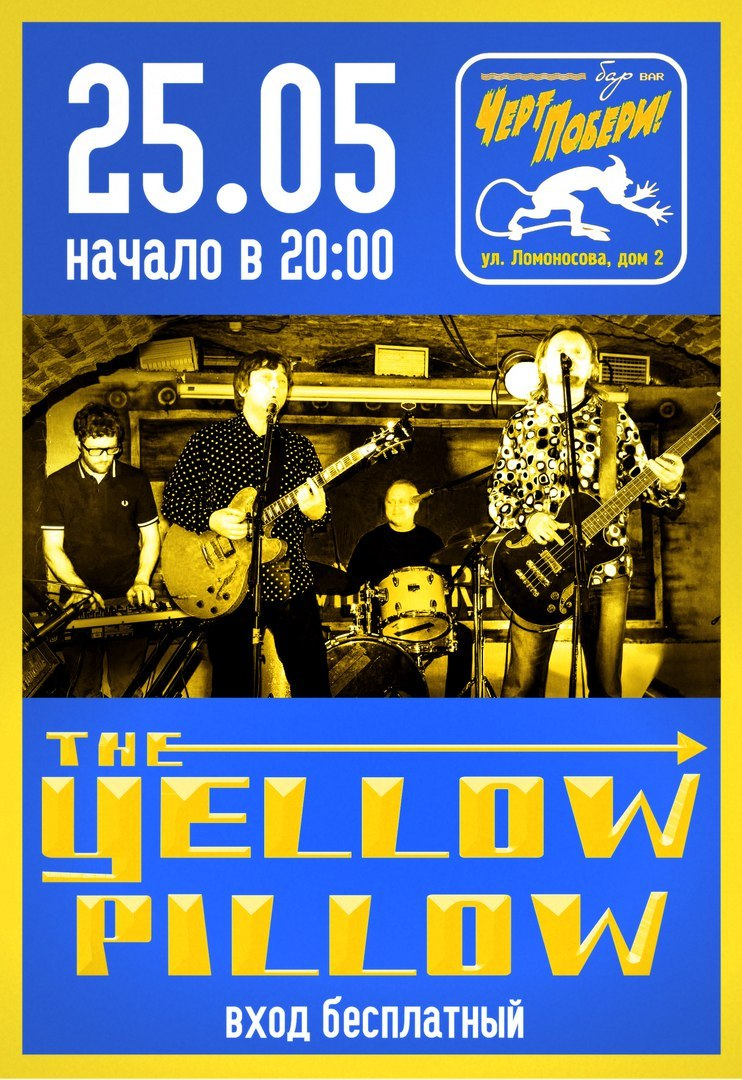 25.05 The Yellow Pillow в ЧП! ВХОД FREE