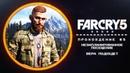 Far Cry 5   Прохождение 5   Незапланированное посещение