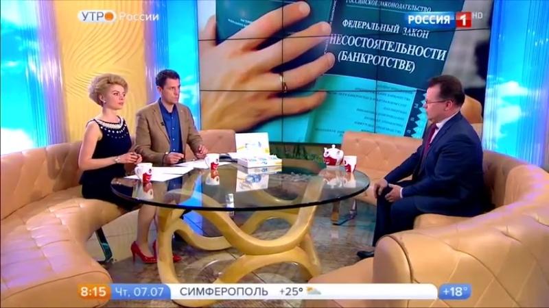 Репортаж на Утро Россия 1 Банкротство физических лиц практика