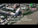 Потоп во время ЧМ центральные каналы замалчивают наводнение в Забайкалье