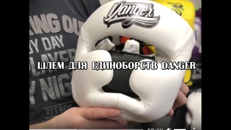 Шлем для единоборств Danger