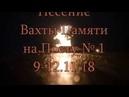 Несение Вахты Памяти на Посту №1