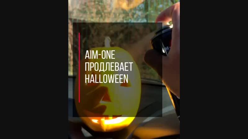 Aim-One продлевает Halloween