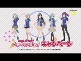 BanG Dream! Girls Band Party! Lawson Campaign CM