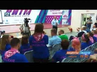 Анонс программы «Акценты недели» (28.07.2018)