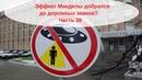 Оглянитесь Уже изменились и дорожные знаки! Эффект Манделы новые примеры. Часть 39.