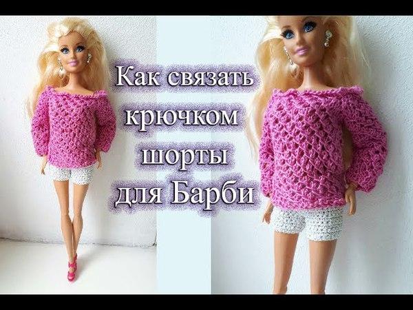 Как связать крючком шорты для Барби