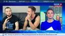 Новости на Россия 24 • Трансгендеры ведут пропаганду в мужских журналах