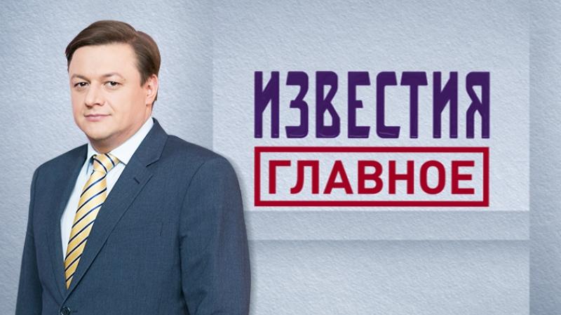 Известия. Главное (Пятый Канал 22.09.2018)