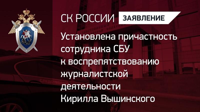 Установлена причастность сотрудника СБУ к воспрепятствованию деятельности К Вышинского
