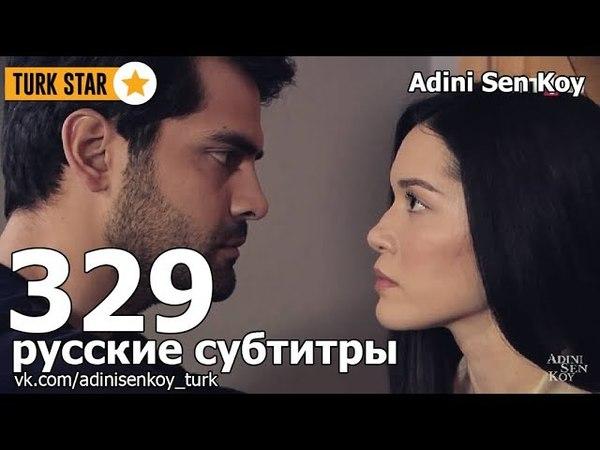 Adini Sen Koy / Ты назови 329 Серия (русские субтитры)