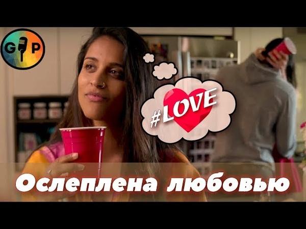 Ослеплённая любовью Русская озвучка Лилли Синг