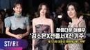 아름다운 밤이예요~ '김소은X전종서X진기주' (Kim So eun·Jeon Jong Seo·Jin Ki Joo, 55th Grand Bell Awards Red Carpet)