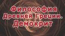 Древнегреческие философы. Часть 21. Демокрит