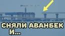 Крымский мост 13 12 2018 Ж Д надвижка на кривой демонтировали АВАНБЕК ПОКРАСКА пролётов МК Обзор