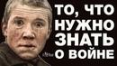 7 ГЛАВНЫХ МИФОВ Великой Отечественной. ПРАВДА о второй мировой. Разоблачение общепринятой лжи о ВОВ