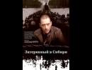 ЗАТЕРЯННЫЙ В СИБИРИ (1991).Криминал, драмы, мелодрамы, наше кино