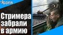 Линия фронта EviL GrannY в армии События мира танков №159 wot