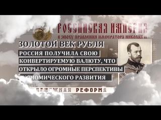 Эпоха Николая II  - Золотой рубль